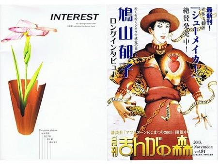 f:id:amiyoshida:20090710224117j:image:right