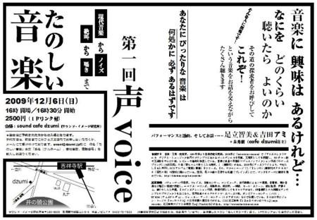f:id:amiyoshida:20091202072206j:image:right