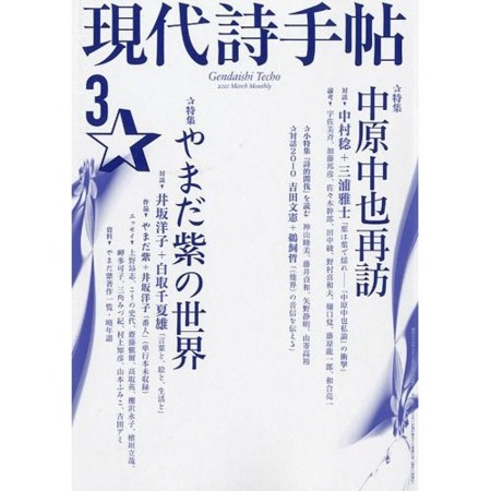 f:id:amiyoshida:20100306180515j:image:right