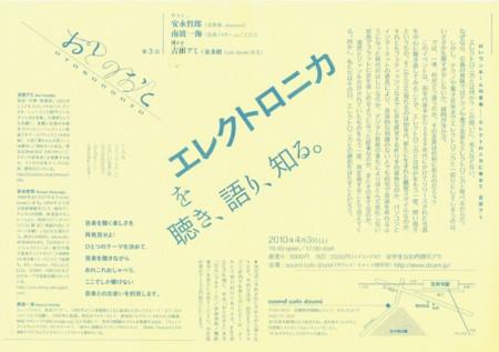 f:id:amiyoshida:20100315234613j:image:right