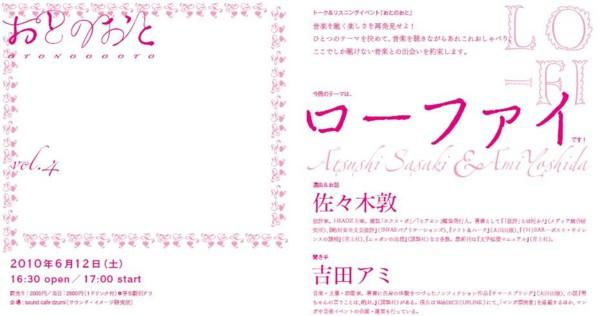 f:id:amiyoshida:20100504215619j:image:right