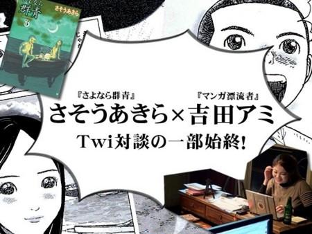 f:id:amiyoshida:20100516212858j:image:right