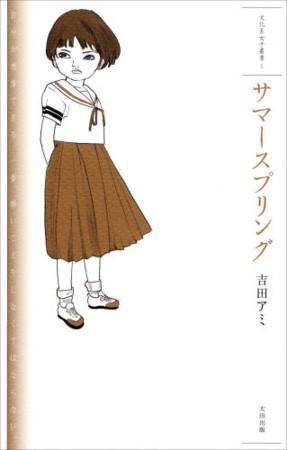 f:id:amiyoshida:20100616012845j:plain