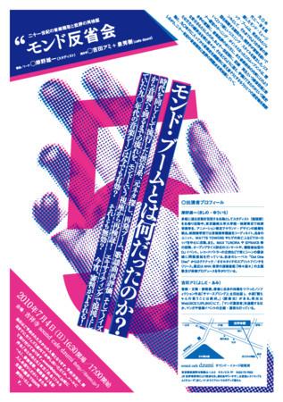 f:id:amiyoshida:20100622143910j:image:right