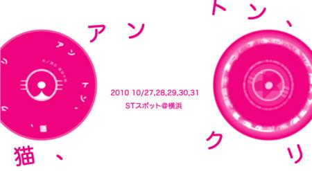 f:id:amiyoshida:20101028011931j:image:right