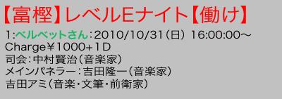 f:id:amiyoshida:20101028013559p:image:right