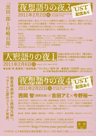 f:id:amiyoshida:20110201133743j:image:right