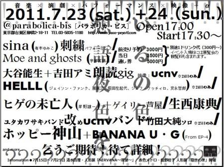 f:id:amiyoshida:20110630111457j:image:right