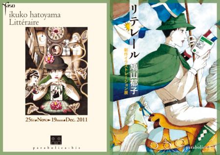 f:id:amiyoshida:20111116150447j:image:right