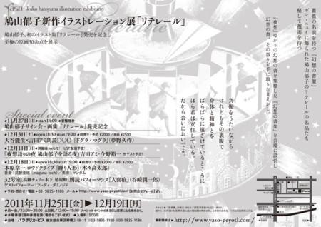 f:id:amiyoshida:20111116150448j:image:right