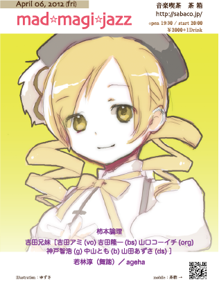 f:id:amiyoshida:20141121042526p:image:left