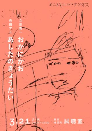 f:id:amiyoshida:20160314143544p:image:left