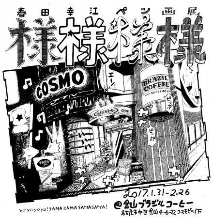f:id:amiyoshida:20170130100310j:plain