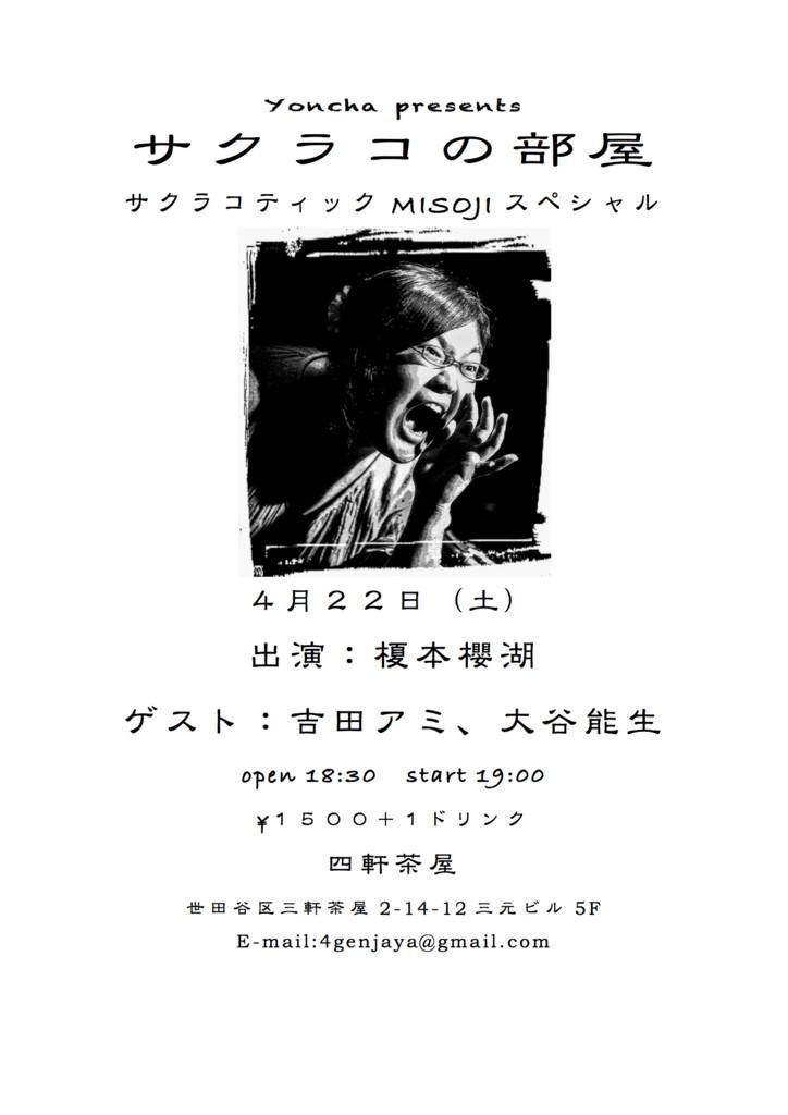 f:id:amiyoshida:20170406231453j:plain