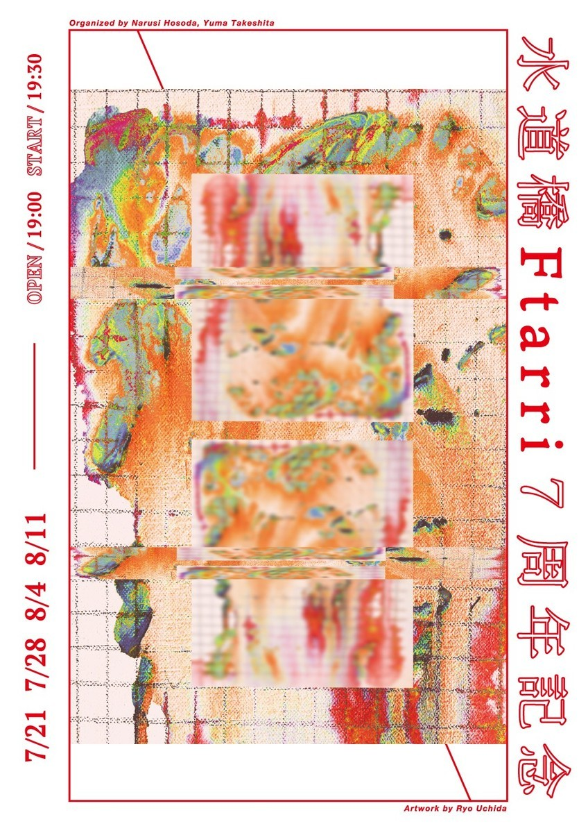 Ftarri 7周年記念:声と装置(表)