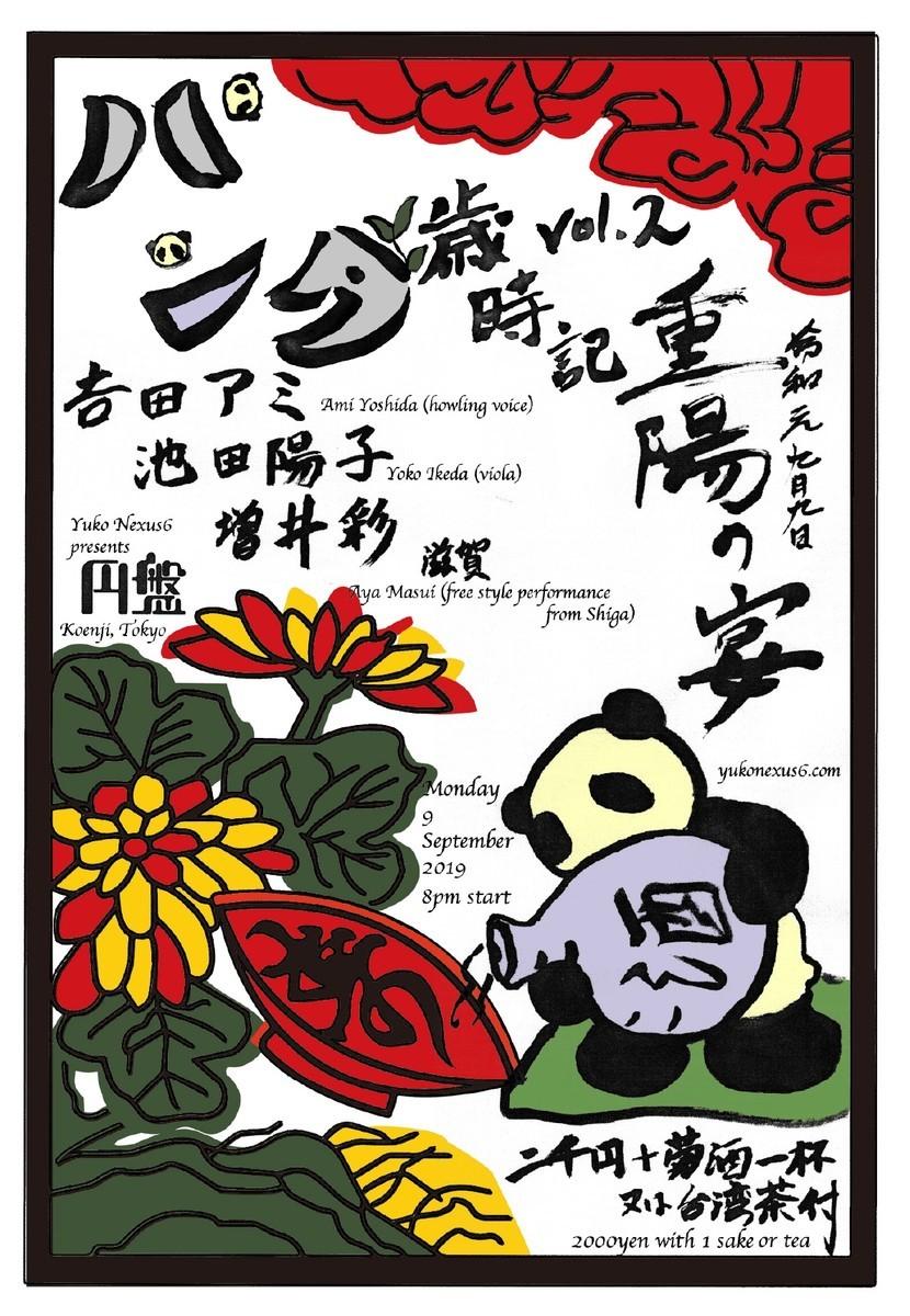 パンダ歳時記 vol.2 重陽の宴