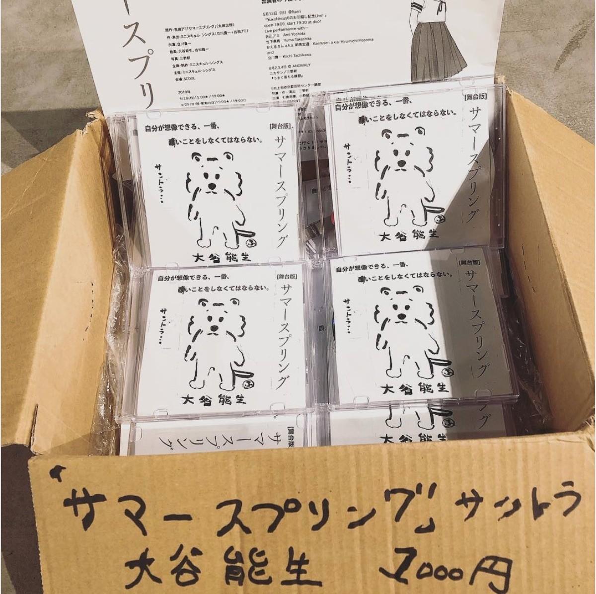 大谷能生「サマースプリング」舞台版サウンドトラック