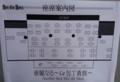 包丁貴族2018座席表
