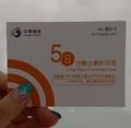台湾SIM中華電信