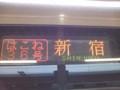 小田原→新宿へ
