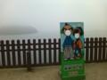 パネルと霧