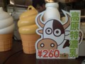 高原特濃乳( *'ω'* )
