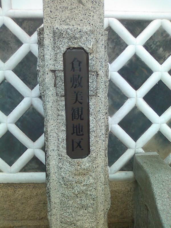 尾道美観地区の碑