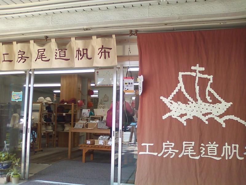尾道帆布の店舗&工房
