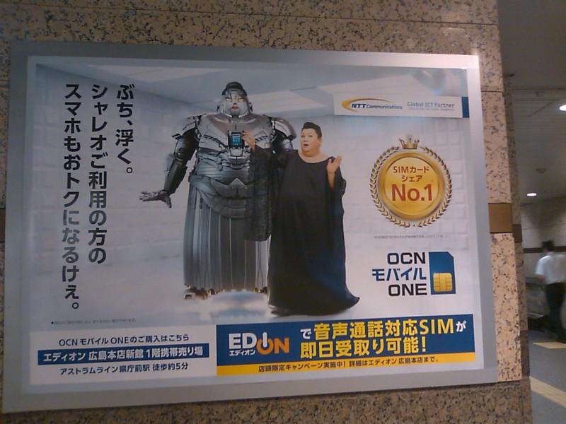 広島弁の広告