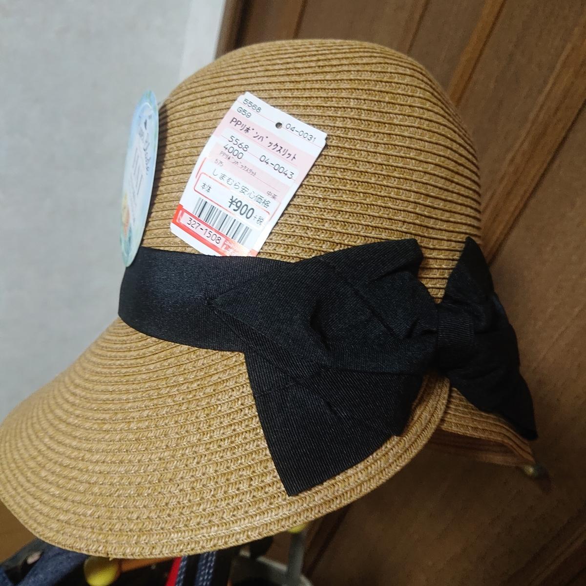 しまむら UVカット麦わら帽子