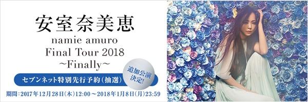 f:id:amuro-live-senkouyoyaku:20171228145529j:plain