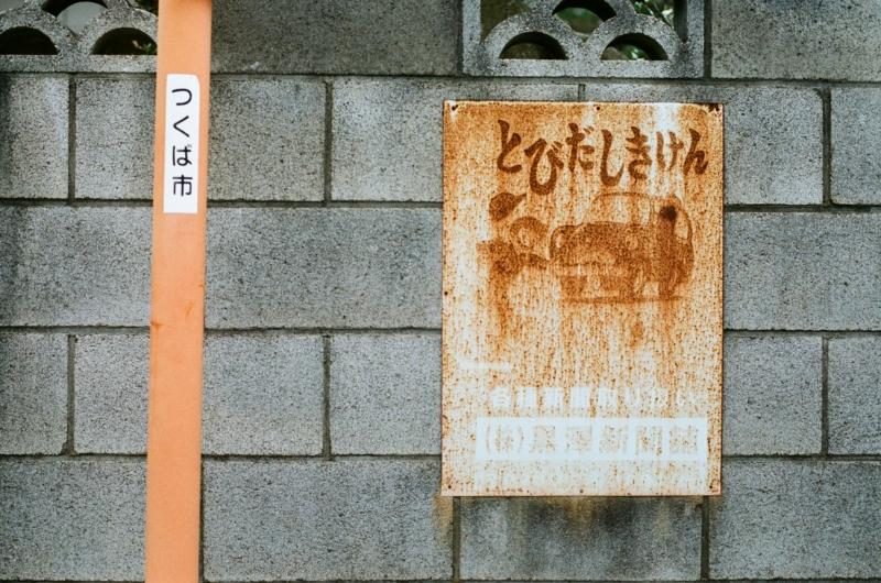 f:id:amuroikimasu:20170413194937j:plain