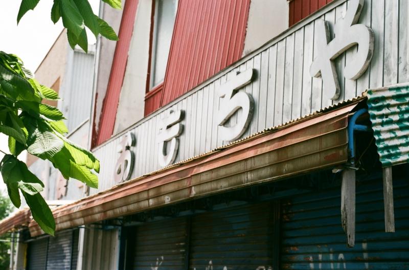f:id:amuroikimasu:20170508232458j:plain
