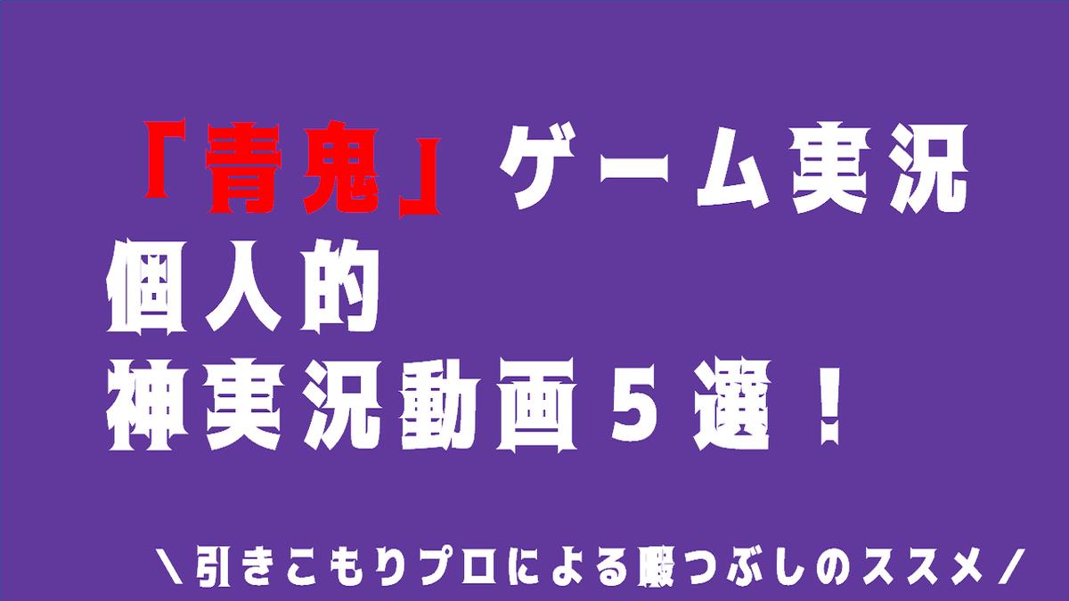 f:id:amusan_hikikomori:20191013140605p:plain