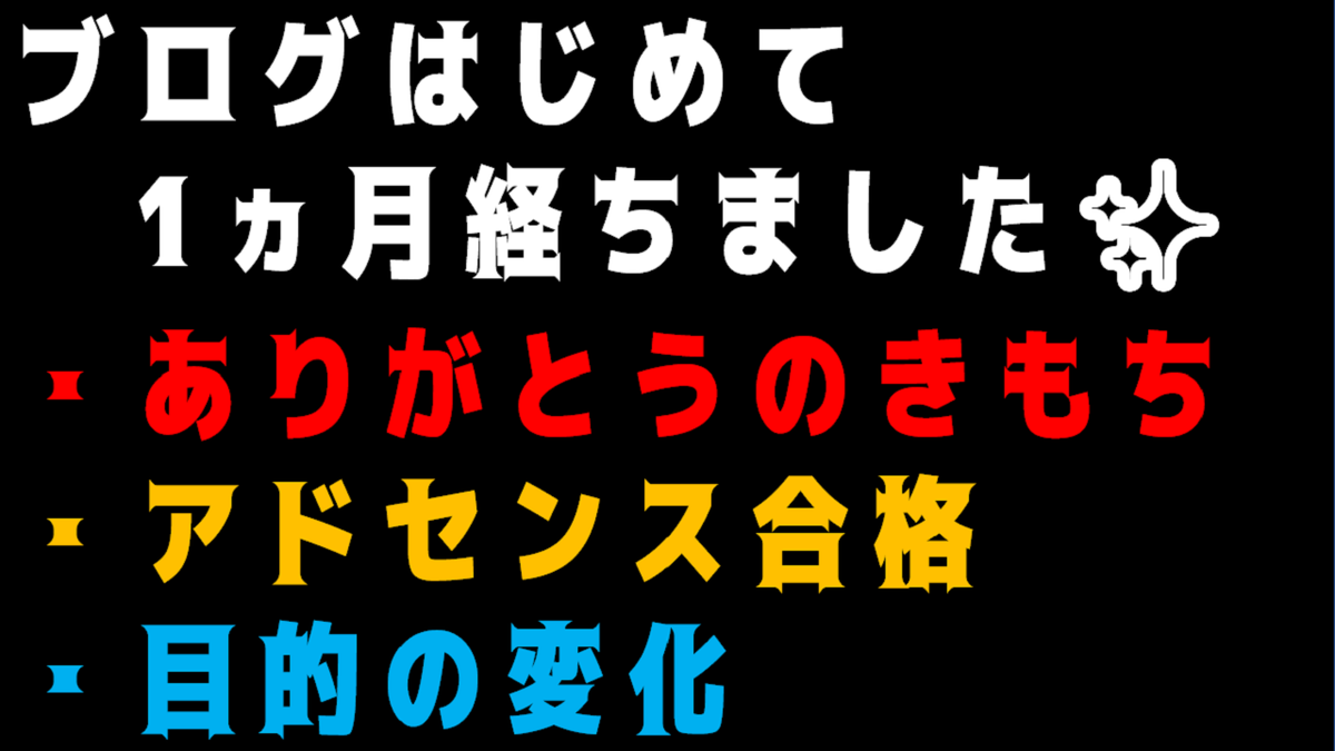 f:id:amusan_hikikomori:20191106113907p:plain