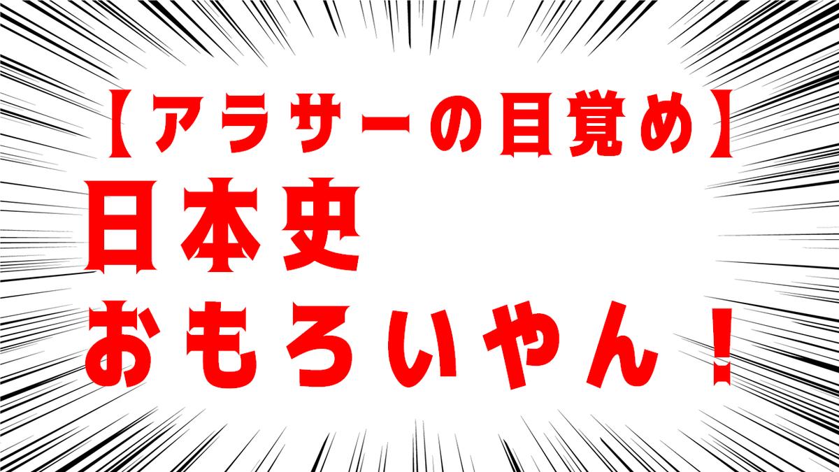 f:id:amusan_hikikomori:20191111144723p:plain