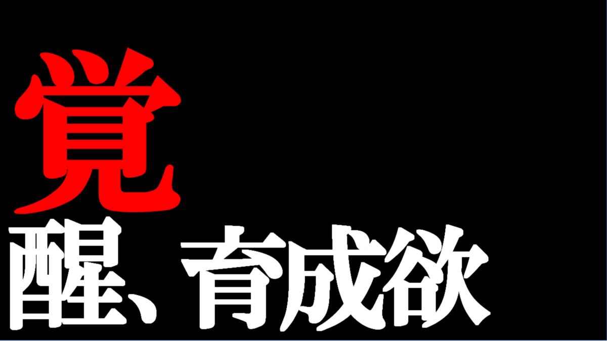 f:id:amusan_hikikomori:20191112164948p:plain