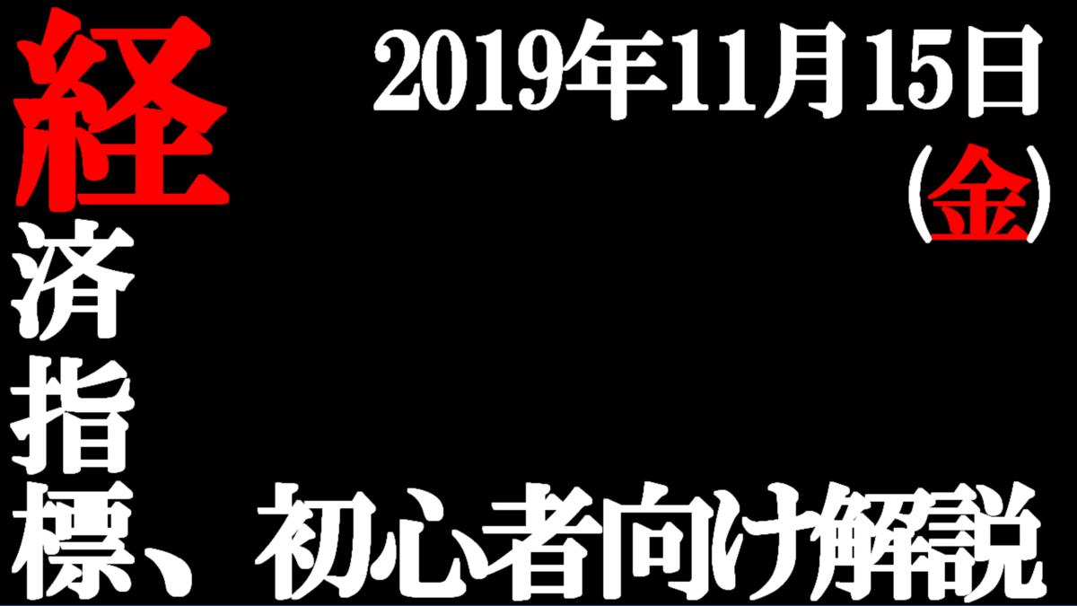 f:id:amusan_hikikomori:20191114140807p:plain