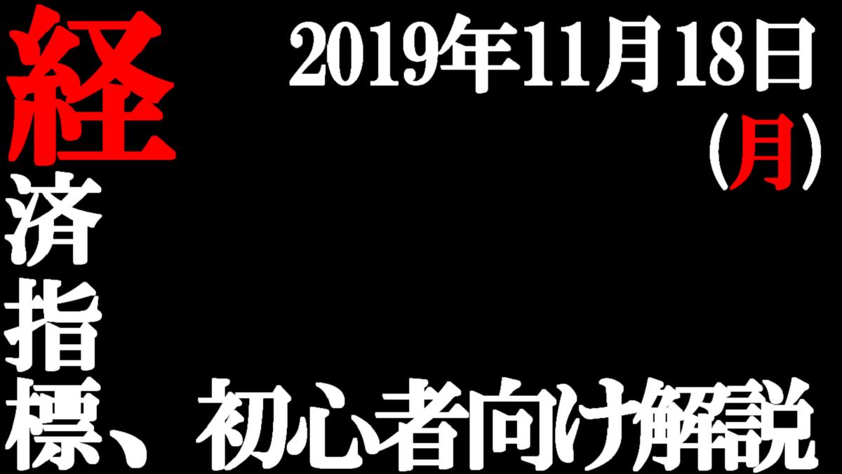 f:id:amusan_hikikomori:20191114141926p:plain