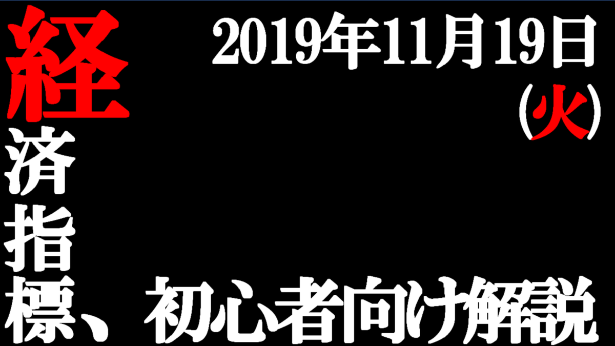 f:id:amusan_hikikomori:20191114141947p:plain