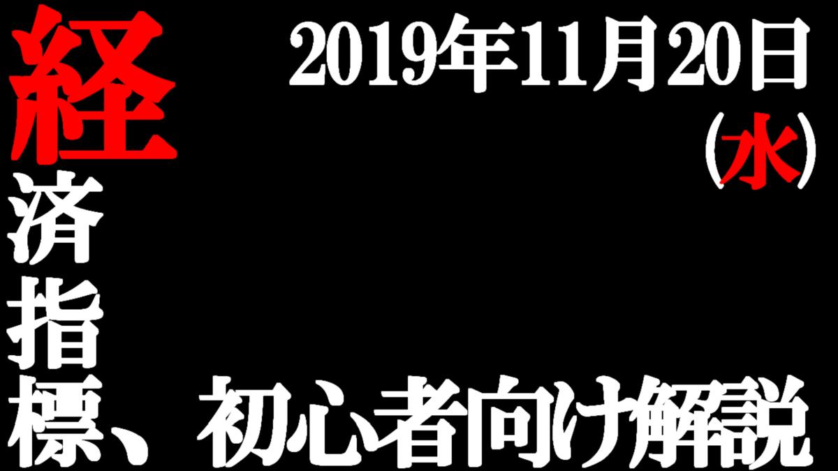 f:id:amusan_hikikomori:20191114142010p:plain