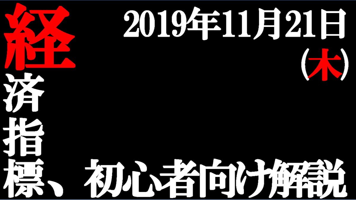 f:id:amusan_hikikomori:20191114142038p:plain
