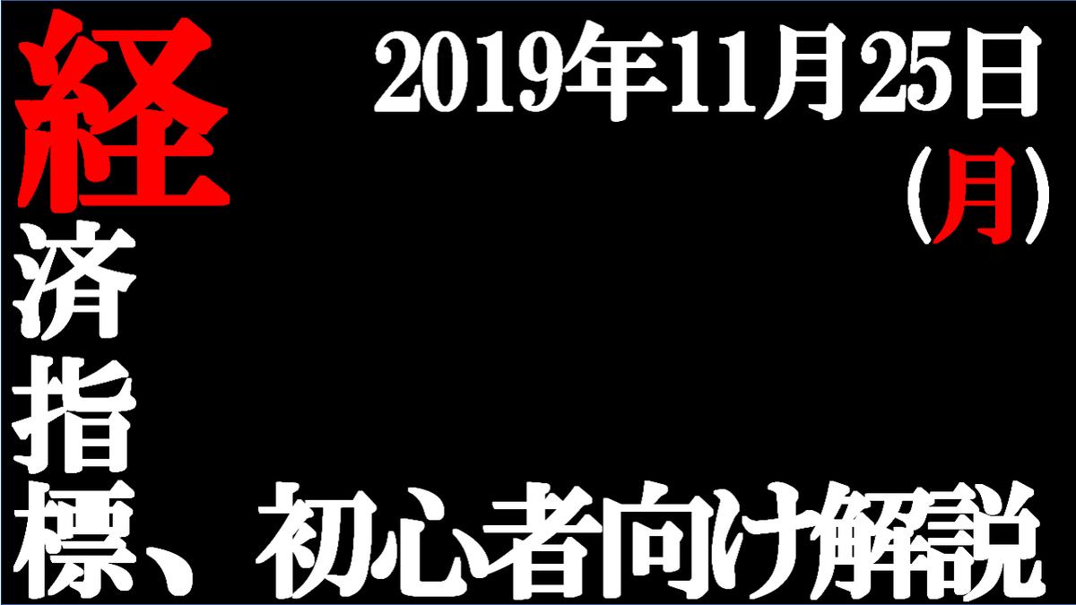 f:id:amusan_hikikomori:20191121233304p:plain
