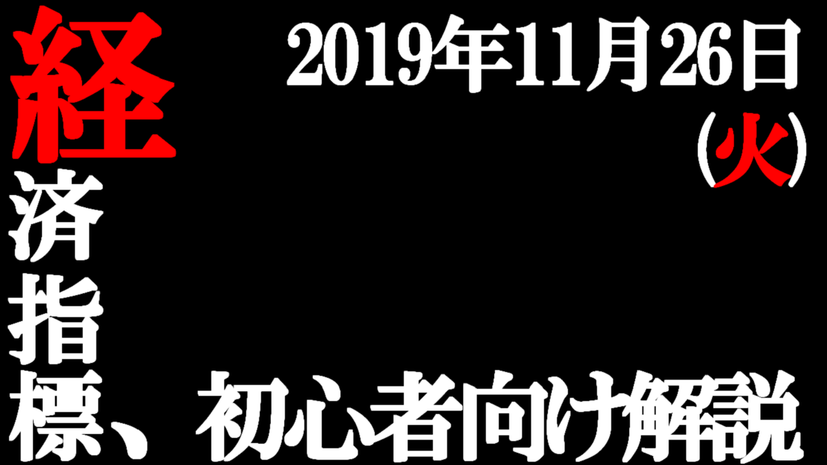 f:id:amusan_hikikomori:20191121233402p:plain