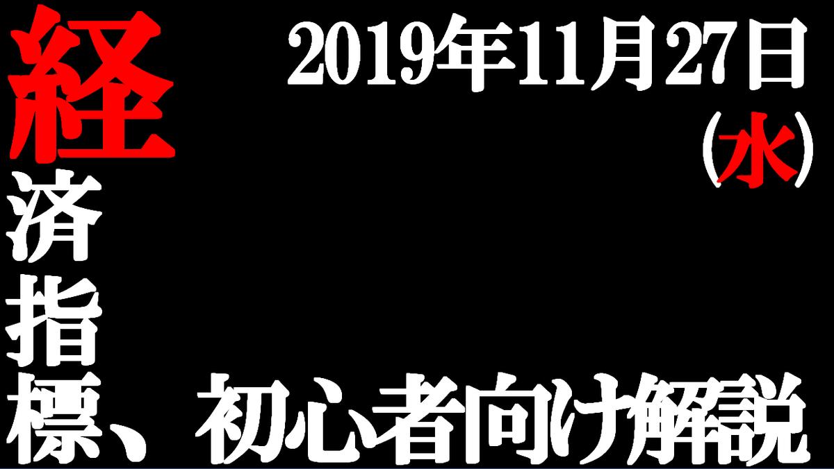 f:id:amusan_hikikomori:20191121233715p:plain