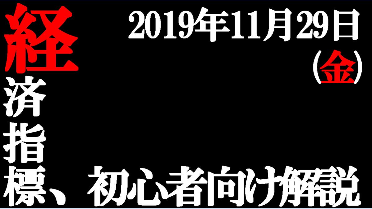 f:id:amusan_hikikomori:20191121234030p:plain