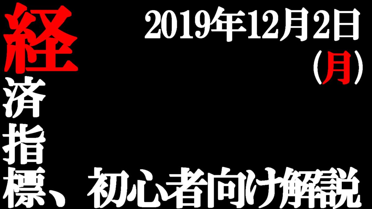 f:id:amusan_hikikomori:20191128181114p:plain