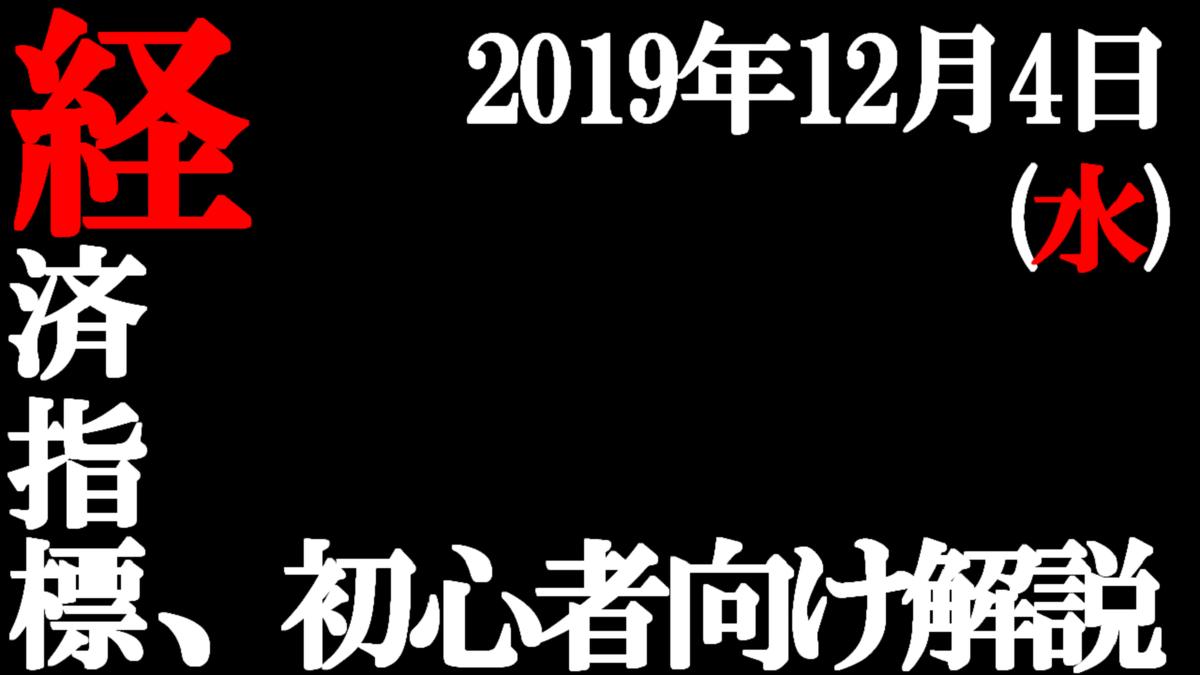 f:id:amusan_hikikomori:20191128181221p:plain