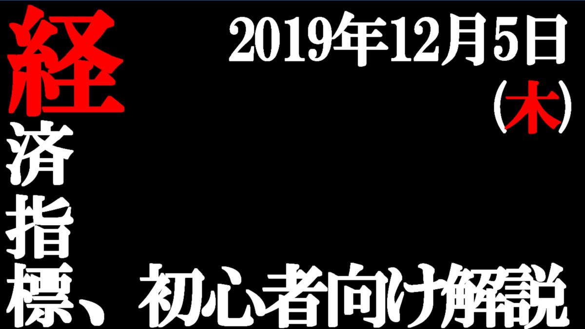 f:id:amusan_hikikomori:20191128181256p:plain