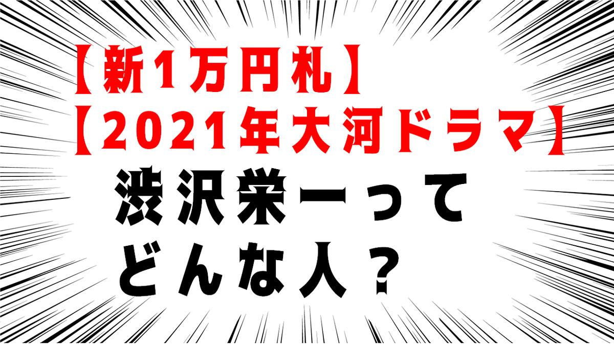 f:id:amusan_hikikomori:20191129215913p:plain